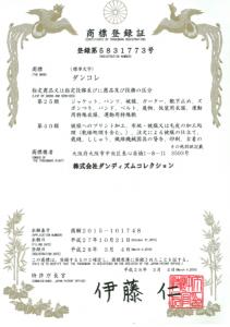 「ダンコレ」は株式会社ダンディズムコレクションの登録商標です。