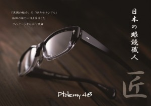 http://blog.ptolemy48.com/?month=201008から引用