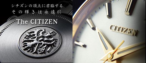 日本の誇る高級腕時計 ザ・シチズン