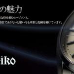 http://tokeishop.com/?mode=cate&cbid=1288198&csid=5
