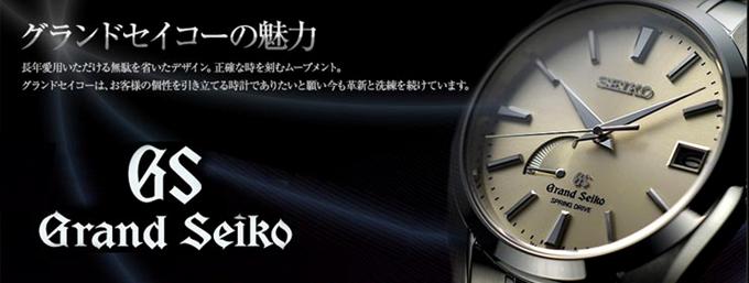 大人の高級腕時計ブランド グランドセイコー