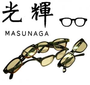 http://www.e-meganeya.com/masunaga-kooki/