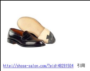 http://shose-salon.com/?pid=48291504