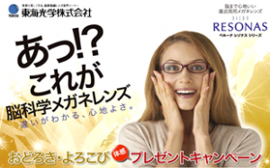 http://www.tokaiopt.jp/cp2011a/
