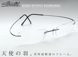 メガネ跡にさようなら!スマートなメンズの軽いメガネ3選