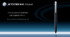 http://www.mpuni.co.jp/products/ballpoint_pens/ballpoint/jetstream_prime/prime_3_colors.html