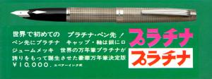 http://www.platinum-pen.co.jp/platinum_history_top.html