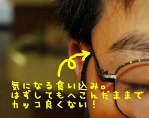 http://www.otsuki.net/yoneya/me_ookii.html