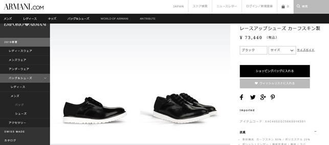 エレガントvs.カジュアル。エンポリオ アルマーニのハイブリッド靴