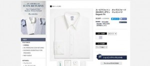 http://www.brooksbrothers.co.jp/top/detail/asp/detail.asp?scode=1132002050&id=1
