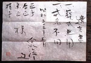http://buaiso.com/about_buaiso/jiro.html