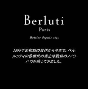 http://www.berluti.com/ja