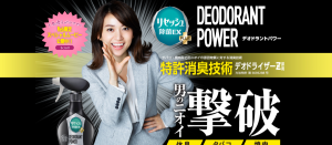 http://www.kao.co.jp/resesh/deodrantpower/?cid=resesh_prtimes160322a