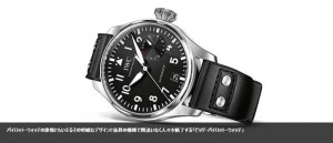 http://www.iwc.com/ja/collection/pilots/IW500912/