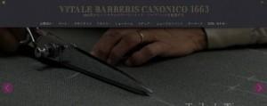 引用:http://www.vitalebarberiscanonico.jp/