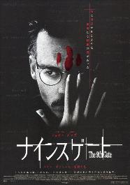 引用(1):http://movies.yahoo.co.jp/movie/%E3%83%8A%E3%82%A4%E3%83%B3%E3%82%B9%E3%82%B2%E3%83%BC%E3%83%88/160137/