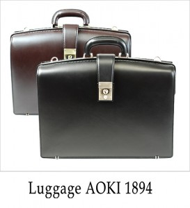 引用: 青木鞄 http://aoki1894.co.jp/brand/luggage-aoki1894/genius/
