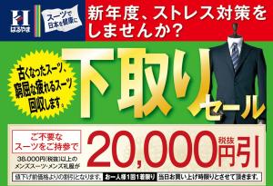 引用:http://www.haruyama-co.jp/contents_suit/