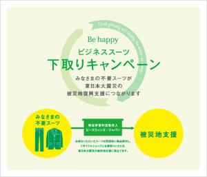 引用:http://www.united-arrows.co.jp/news/corp/2016/01/062731.html