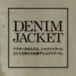 引用:http://edwin-ec.jp/include_html/images/rotation/lee/rotation_lee_denimjacket.jpg