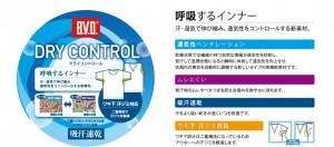 (引用: http://www.bvd.jp/mens/basic/dry-control/)