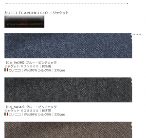 (引用: http://order-suits.com/cloth/archives/1265)