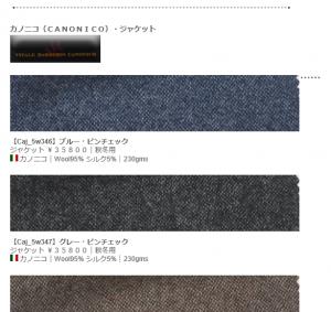 (引用: http://order-suits.com/cloth/archives/1265)