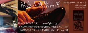 (引用: http://www.fight.co.jp/)