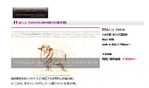 (引用: http://www.order-suits.com/sale/canonico.html)