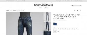 引用:http://store.dolcegabbana.com/jp/dolce-gabbana/%e3%82%b8%e3%83%bc%e3%83%b3%e3%82%ba_cod42490654st.html