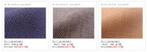 (引用: http://www.tatsumi-order.com/canonico.html)