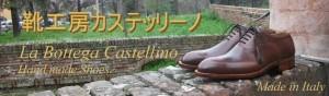 (引用: http://www.castellinoshoes.com/)