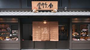 引用:http://www.hakuchikudo.co.jp/shop/info.html