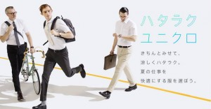 (引用: http://www.uniqlo.com/jp/store/feature/uq/worksmart/men/)