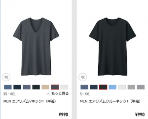 (引用: http://www.uniqlo.com/jp/store/feature/uq/airism/men/)