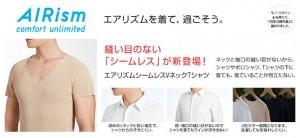 (引用: http://www.uniqlo.com/jp/store/feature/uq/airism/men/)