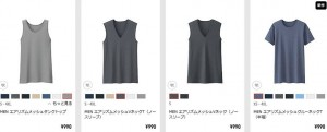 (引用: http://www.uniqlo.com/jp/store/feature/uq/innert/men/#thumbnailSelect)