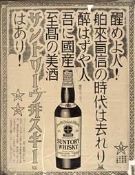 引用:http://www.suntory.co.jp/company/history/