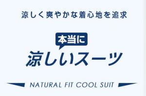 引用:https://www.aoki-style.com/campaign/ntfitst_cool