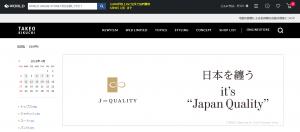 引用:http://store.world.co.jp/s/takeokikuchi/item/jquality/?link_id=070_M_feature2
