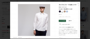 引用:http://www.lacoste.jp/clothing/new_arrival?filters%5Bgendergroup%5D%5B%5D=male&filters%5Bcategories.id%5D%5B%5D=37