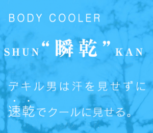 引用:http://www.itoyokado.co.jp/special/fashion/bodycooler/mens.html