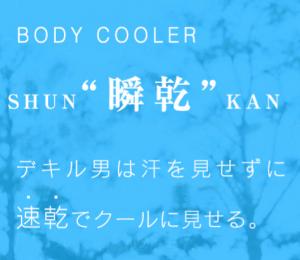 引用:http://www.itoyokado.co.jp/special/fashion/bodycooler/mens.html