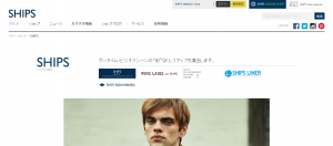引用:https://www.shipsltd.co.jp/brand/ships_men/