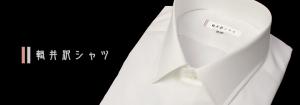 http://www.karuizawa-shirt.jp/goods/m-shirt.html 引用