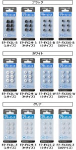 引用:http://www3.jvckenwood.com/accessory/headphone/earpiece/select.html#ep-fx2