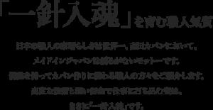 引用:http://www.yoshidakaban.com/history/history_craftsman_top.html