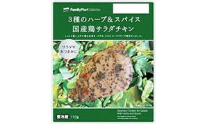 (引用: http://www.family.co.jp/goods/famicolle/platinum/p_souzai.html)