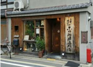 (引用: http://coffee-senmon.jugem.jp/)
