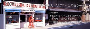 (引用: http://www.inoda-coffee.co.jp/)
